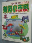【書寶二手書T1/少年童書_YJO】美勞小百科-卡片節慶篇_宇宙創意工作小組
