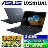 【ASUS華碩】UX331UAL-0021C8250U 深海藍 ◢13.3吋FullHD高效能極輕薄筆電 ◣