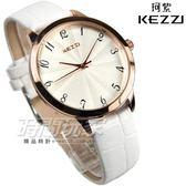 KEZZI 珂紫 都會核心 風尚數字錶 皮革腕錶 男款 白色x玫瑰金 男錶 中性錶 女錶 皆適合 KE999玫白大