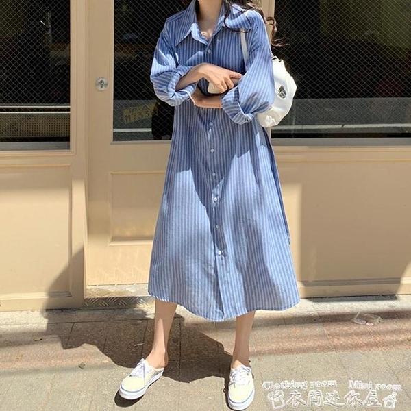 襯衫洋裝藍色條紋襯衫裙女裝春季秋長袖連身裙2021新款設計感小個子長裙子 衣間迷你屋