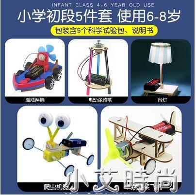 科學實驗玩具整套裝兒童科技小制作小發明創意手工物理diy小學生 小艾新品