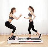 跑步機 匹康平板跑步機家用款 女折疊迷妳健身房專用小型室內甩脂機 MKS霓裳細軟