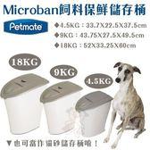 *KING WANG*美國Petmate《Microban 飼料保鮮儲存桶》9KG【DK-24481】