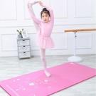 瑜伽墊練舞女童初學者加厚加寬加長防滑跳舞蹈墊練功地墊兒童家用