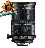 【24期0利率】NIKON PC-E 24mm f3.5D  移軸鏡 榮泰公司貨