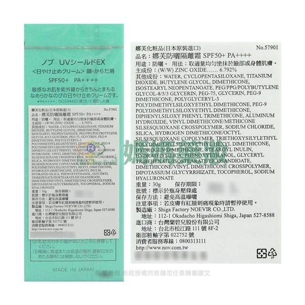NOV娜芙 防曬隔離霜 SPF50+ PA++++ 30g【媽媽藥妝】