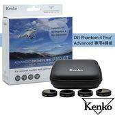 Kenko 空拍機專用減光濾鏡 IRND 四鏡組 (公司貨)│適用 DJI Pantom 4 Pro / Advanced