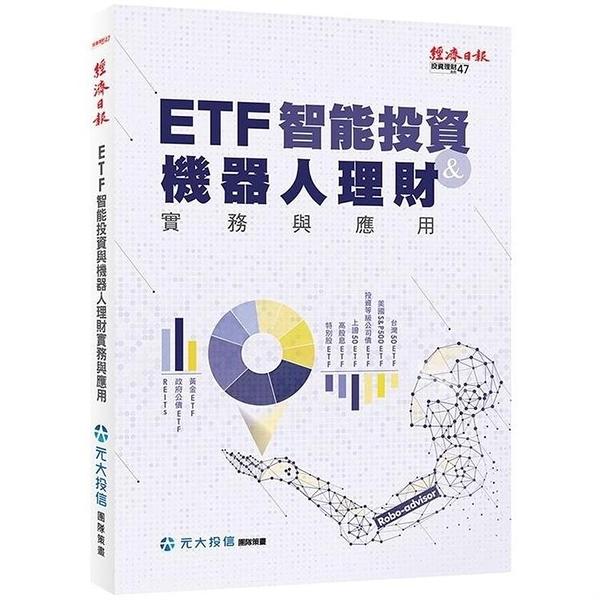 ETF 智能投資與機器人理財實務與應用