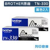 原廠碳粉匣 BROTHER 2黑組合包 TN-330 /適用 BROTHER HL-2140/2170W/MFC-7440N/7840W