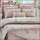 【免運】頂級60支精梳棉 雙人加大 薄床包(含枕套) 台灣精製 ~羅曼羅蘭/深粉~ i-Fine艾芳生活