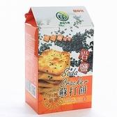 【陽光生機】全素高鈣黑芝麻岩鹽蘇打餅