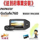 《免費到府安裝》PAPAGO GoSafe760 前後雙鏡頭行車記錄器1440P 行車紀錄器