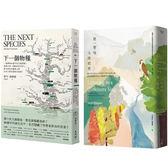 《下一個物種》+《聽一整塊大陸唱歌》