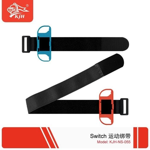 [哈GAME族]全新 可刷卡 KJH Switch NS 小手柄運動綁帶 Joy-con 控制器固定帶 舞力全開 健身環大冒險