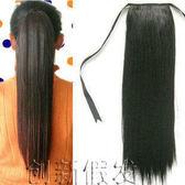 【WG03】W005 綁帶直髮馬尾假髮接髮片仿真高溫耐熱絲