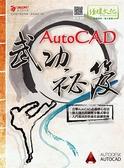 AutoCAD武功祕笈