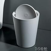 垃圾桶 日式帶蓋搖蓋垃圾桶家用大號壓圈垃圾筒客廳臥室垃圾簍廚房衛生間 3C公社YYP