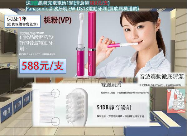 (清倉價488元/支)送3號鎳氫充電電池1顆Panasonic 音波牙刷 EW-DS13電動牙刷(買吹風機送的)