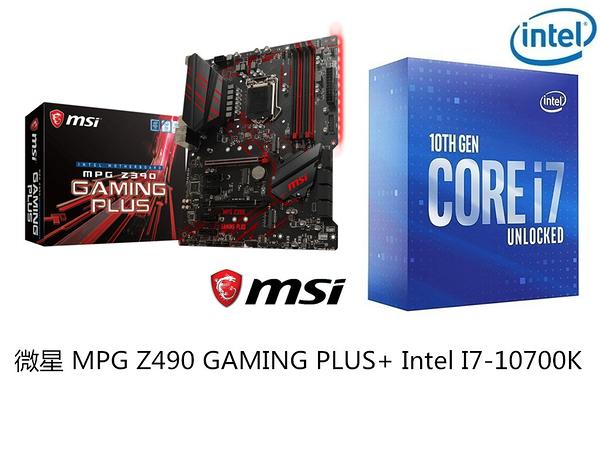 微星 MPG Z490 GAMING PLUS+ Intel I7-10700K 【刷卡含稅價】