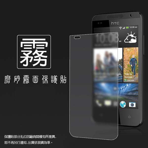 ◆霧面螢幕保護貼 HTC Desire 300 Zara mini Z3 保護貼 軟性 霧貼 霧面貼 磨砂 防指紋 保護膜