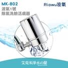 【沐浴精品系列】Riowu波氧系列~波氧1號 MK-802 除氯洗臉活膚器〈免運費〉