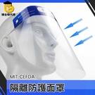 防疫面罩 全臉防護 防油濺面罩 臉部防護...