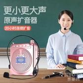 擴音器 山禾小蜜蜂擴音器教師用無線耳麥戶外導游教學講課專用叫賣喇叭小 京都3c