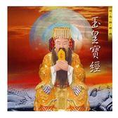 99916-玉皇寶經CD
