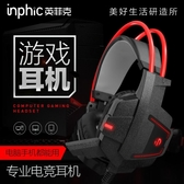 【降價一天】inphic/英菲克 G1電腦耳機頭戴式台 台式筆記本電競游戲耳麥網吧通用男女生帶麥
