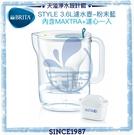 【滿額贈】【BRITA】Fill&enjoy Style 純淨濾水壺﹝藍色﹞﹝內含全新maxtra+濾芯﹞
