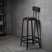 吧台椅高腳凳鐵藝家用靠背吧凳桌椅現代簡約高椅子酒吧椅高腳椅子【快速出貨八折下殺】
