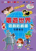 書立得-環遊世界遊戲貼紙書:各國童話(B8161)