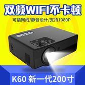 投影儀 家用高清無線Wifi影院1080P智慧便攜小型手機投影機YYP 俏女孩