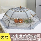罩菜罩家用可折疊可拆洗防蒼蠅遮蓋剩菜罩食物罩飯菜傘餐桌罩桌蓋 NMS名購新品