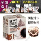 JED'S Coffe 紐西蘭傑得 三角立體咖啡隨身包4號-極深焙(8gx10入)x3盒【免運直出】