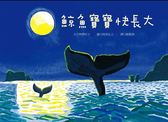 (二手書)鯨魚寶寶快長大
