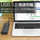 10口USB3.0分線器帶電源