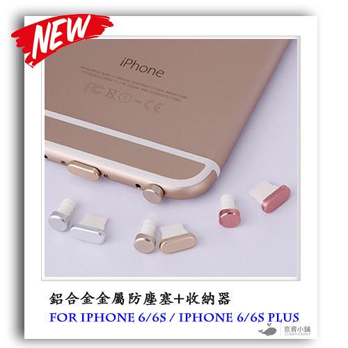 鋁合金金屬防塵塞 四合一 iPhone 7 6s 6 4.7吋 i6 i6s Plus 5.5吋 防塵套 保護套 耳機塞 附收納器 玫