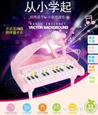 電子琴童益智早教音樂鋼琴電子琴播放器可錄音男女孩禮物玩具 LH3660【3C環球數位館】