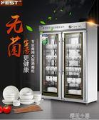 FEST 消毒櫃商用立式雙門910大容量不銹鋼碗櫃食堂餐具消毒碗櫃igo『櫻花小屋』