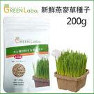【寵樂子】【日本Green Labo】D...