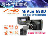 【Mio】MiVue 698D  前後雙鏡頭+GPS行車記錄器*前後SONY感光元件/前後F1.8大光圈/GPS測速照相雙預警