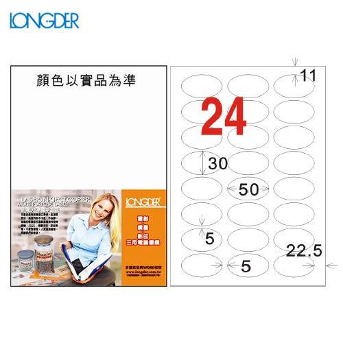 龍德 A4三用電腦標籤(雷射/噴墨/影印) LD-8104-W-C(白色)  24格(20張/包)列印標籤/信封/貼紙