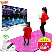 舞狀元 無線多功能雙人電視電腦兩用加厚PU跳舞毯【轉角1號】