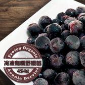 【天時莓果 】 新鮮 冷凍 有機野櫻莓 454g/包