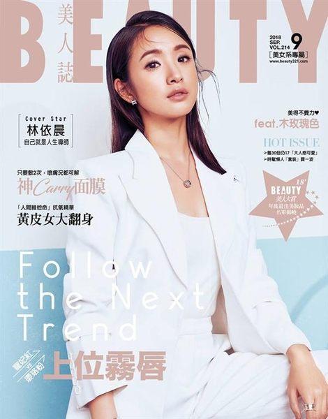 BEAUTY美人誌 9月號/2018 第214期(兩款封面隨機出貨)
