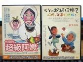 挖寶二手片-C22-正版DVD-日片【佐賀的超級阿嬤1+2/系列2部合售】-(直購價) 部份海報是影印