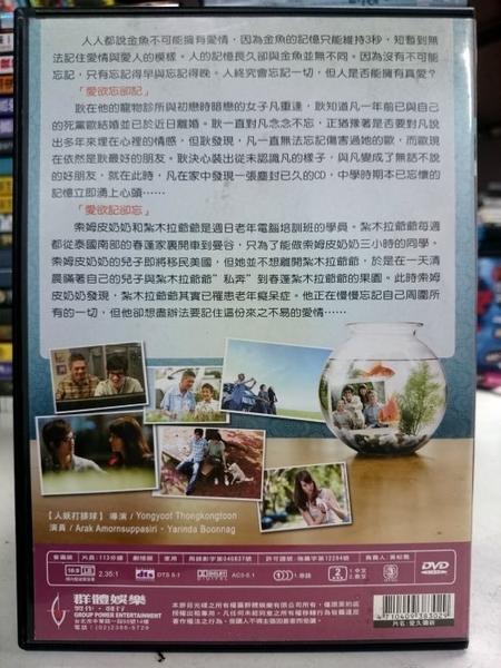 挖寶二手片-Y85-012-正版DVD-泰片【愛久彌新】-代表泰國參加2009奧斯卡外語片
