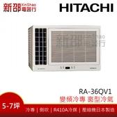 *~新家電錧~*【HITACHI日立 RA-36QV1】變頻窗型冷氣~含安裝