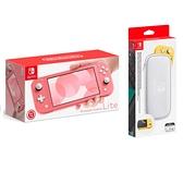 [哈GAME族]免運 可刷卡 送Lite保護殼 NS Switch Lite 珊瑚色 攜帶縮小版主機 + 原廠Lite灰白主機收納包